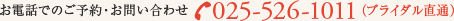 025-526-1011